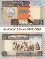 Kuwait Quarter (1/4) Dinar (1994) (A?/239 8597xx) UNC