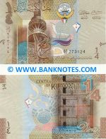 Kuwait Quarter (1/4) Dinar (2014) (AF/05 2731xx) UNC