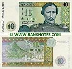 Kazakhstan 10 Tenge 1993 (AT91671xx) UNC
