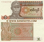 Myanmar 1 Kyat (1990) (TZ30281xx) UNC