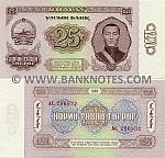 Mongolia 25 Tugrik 1966 (AC2969xx) UNC