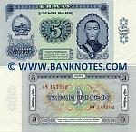 Mongolia 5 Tugrik 1981 (ACh1472xx) UNC