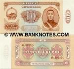 Mongolia 10 Tugrik 1981 (AA3977xx) UNC