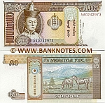 Mongolia 50 Tugrik (1993) (AB72161xx) UNC