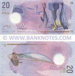 Maldives 20 Rufiyaa 5.10.2015 (B5651xx) UNC