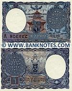 Nepal 1 Mohru NS 2008 (1951) (Ka/18 444576) UNC
