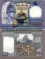 Nepal 1 Rupee (1995) (Ka/7 6371xx) UNC