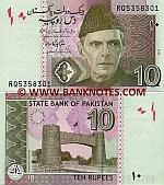 Pakistan 10 Rupees 2011 (RQ53583xx) UNC