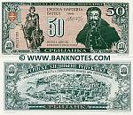 Serbia 50 Srbijanka 6.4.1992 (United Serbian Republic) (PB1211939) UNC