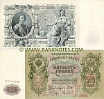 Russia 500 Roubles 1912 (Sig: Konshin & Morozov) (AD 159528) (circulated) Fine