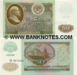 Russia 50 Roubles 1992 (GI 81576xx) UNC
