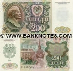Russia 200 Roubles 1992 (BS 73828xx) UNC