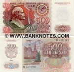 Russia 500 Roubles 1992 UNC