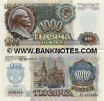 Russia 1000 Roubles 1992 UNC