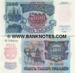 Russia 5000 Rubles 1992 UNC