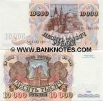 Russia 10000 Rubles 1992 (AC 17300xx) UNC
