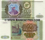 Russia 500 Rubles 1993 ('P 35659xx) UNC