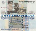 Russia 50 Roubles 2004 UNC
