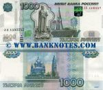 Russia 1000 Roubles 2010 UNC