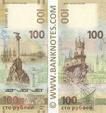 Russia 100 Rubles 2015 (CK54420xx) UNC
