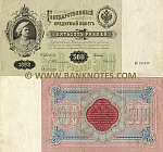 Russia 500 Roubles 1898 (circulated) VG