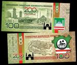 Russia 100 Rubles 2019 Grozny - Chechnya Commemorative (KPA000xx) plastic UNC