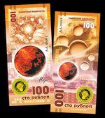 Russia 100 Rubles 2019 Planet Mars (AA000xx) plastic UNC