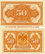 Russia 50 Kopeck (1919) Provisional Siberian Administration UNC