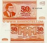 Russia 50 Biletov MMM (1989-94) (VI 21274xx) UNC