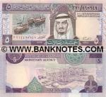 Saudi Arabia 5 Riyals (1983) (510/5881xx) UNC