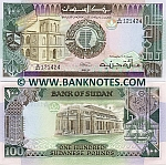 Sudan 100 Pounds 1989 UNC