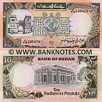 Sudan 10 Pounds 1991 UNC