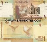 Sudan 1 Pound 2006 (AB114986xx) UNC