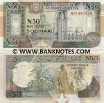 Somalia 50 New Shilin 1991 (B019679xx) UNC