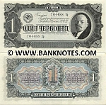 Soviet Union 1 Chervonets 1937 (400857 El) (lt. circulated) XF-AU