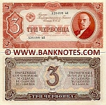 Soviet Union 3 Chervontsa 1937 (circulated ) VF