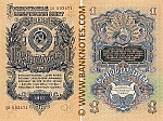 Soviet Union 1 Ruble 1947 (circulated) XF
