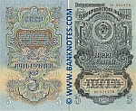 Soviet Union 5 Roubles 1947 (circulated) XF
