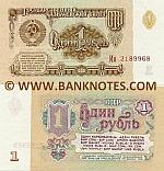 Soviet Union 1 Rouble 1961 (Ii 21899xx) UNC