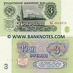 Soviet Union 3 Roubles 1961 UNC