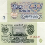 Soviet Union 3 Roubles 1961 AU-UNC