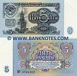 Soviet Union 5 Roubles 1961 UNC