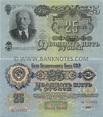 Soviet Union 25 Roubles 1947 (DA 907710) (circulated) F-VF