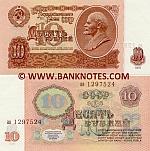Soviet Union 10 Roubles 1961 UNC