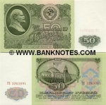 Soviet Union 50 Roubles 1961 UNC-
