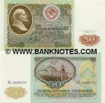 Soviet Union 50 Roubles 1991 VF