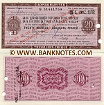 Soviet Union 20 Roubles 5.4.1976 (Traveller's Cheque) XF