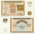 Armenia 25 Dram 1993 (FU220488xx) UNC