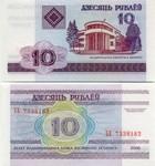 Belarus 10 Rubleu 2000 (GV19236xx) UNC