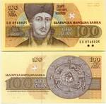 Bulgaria 100 Leva 1993 (BV07675xx) UNC